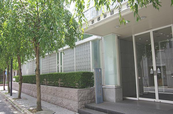 京都弁護士会 紛争解決センター外観
