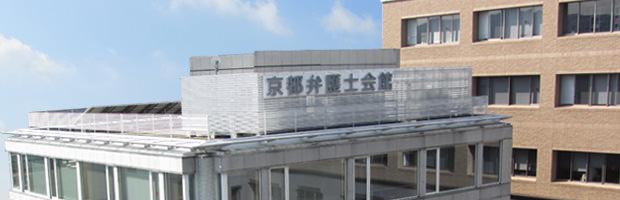 京都弁護士会館の外観スマホ用