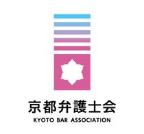 紛争を和解あっせん・仲裁手続によって解決に導く、京都弁護士会による紛争解決センターのサイトです。