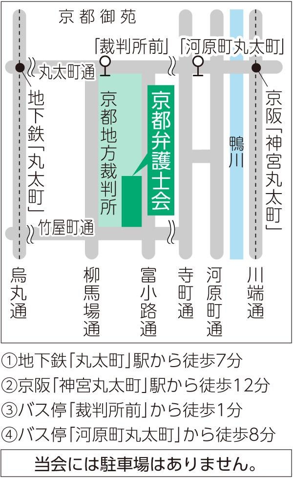 京都弁護士会紛争解決センターへの地図